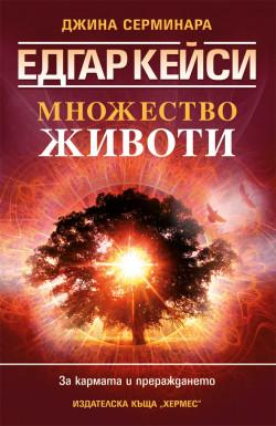 Едгар Кейси: Множество животи