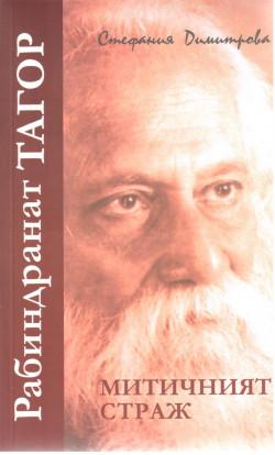 Рабиндранат Тагор – Митичният Страж