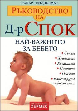 Ръководство на Д-р Спок: Най-важното за бебето