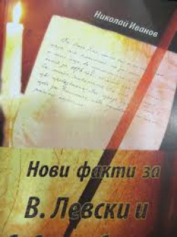 Нови факти за Васил Левски и Стефан Стамболов