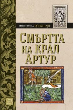 Смъртта на крал Артур