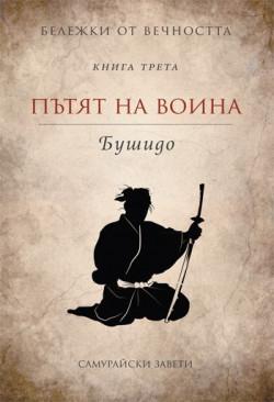 Бележки от вечността, книга 3: Пътят на воина /Бушидо