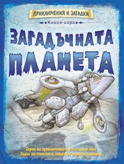 Приключения и загадки: Загадъчната планета