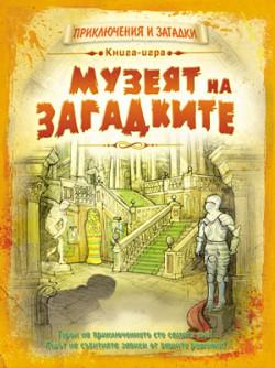 Приключения и загадки: Музеят на загадките