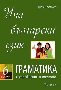 Уча български език, 6. клас – Граматика с упражнения и тестове