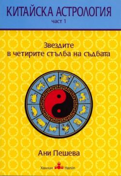 Китайска астрология част 1: Звездите в четирите стълба на съдбата