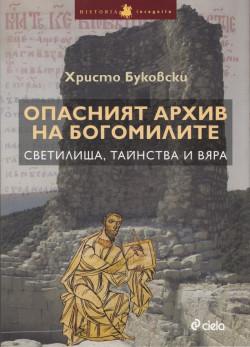 Опасният архив на богомилите/ Светилища, тайнства и вяра