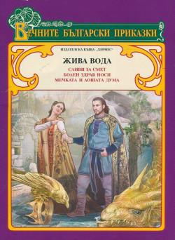 Жива вода (Вечните български приказки)