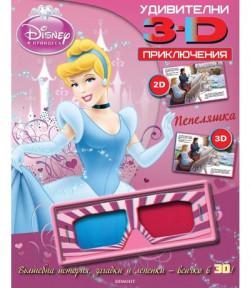 Удивителни 3D приключения: Принцеси