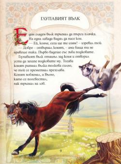 Косе Босе и Кума Лиса (Вечните български приказки)