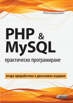 PHP & MySQL – практическо програмиране