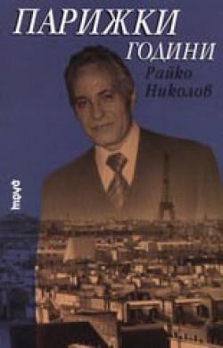 Парижки години