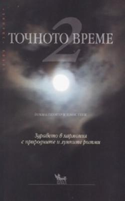 Точното време, книга 2