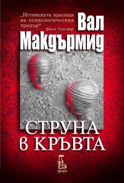 Струна в кръвта (второ издание)
