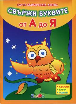 Научи българската азбука: Свържи буквите от А до Я