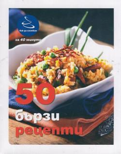 50 бързи рецепти: Как да сготвим за 40 минути