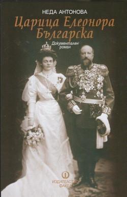 Царица Елеонора Българска