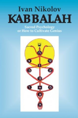 Kabbalah. Sacred Psychology or How to Cultivate Genius