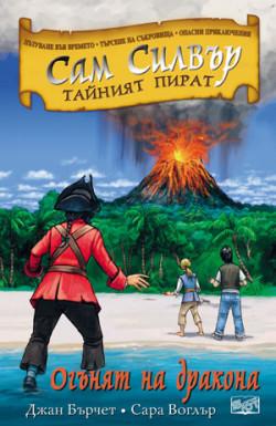 Сам Силвър тайният пират: Огънят на дракона