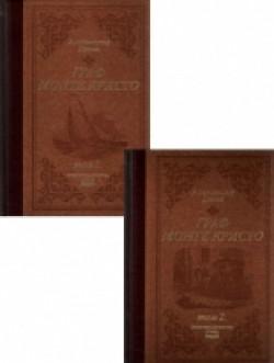 Граф Монте Кристо I и II том – луксозно издание