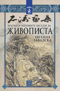 Шътао и неговите беседи за живописта
