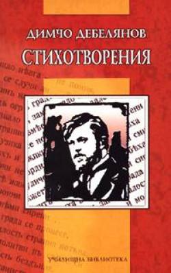 Стихотворения/ Димчо Дебелянов