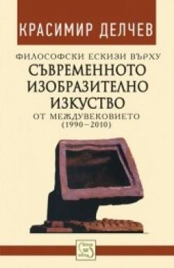 Философски ескизи върху съвременното изобразително изкуство от междувековието (1990-2010)