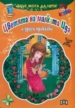 Вече мога да чета: Цветята на малката Ида и други приказки