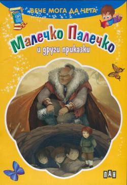 Вече мога да чета: Малечко Палечко и други приказки