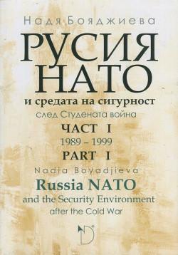Русия, НАТО и средата на сигурност след Студената война част 1 (1989-1999)