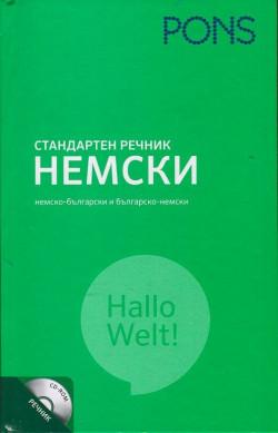 Стандартен речник: Немски (Немско-български и българско-немски) + CD