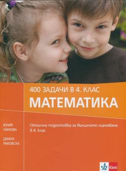 400 задачи в 4 клас – Математика/ Отлична подготовка за външното оценяване в 4 клас
