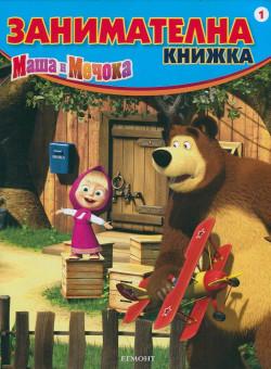 Маша и Мечока: Занимателна книжка 1