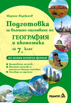 Подготовка за външно оценяване по География и икономика за 7. клас (по новия изпитен формат)