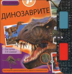 Опознавам: Динозаврите