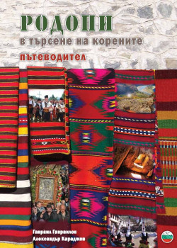 Родопи – в търсене на корените/ Пътеводител