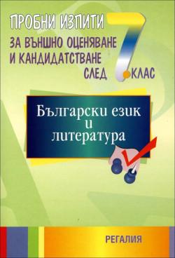 Пробни изпити за външно оценяване и кандидатстване след 7. клас по български език и литература