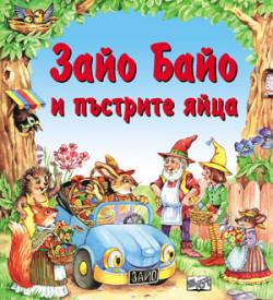 Зайо Байо и пъстрите яйца