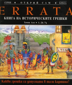 Errata: Книга на историческите грешки