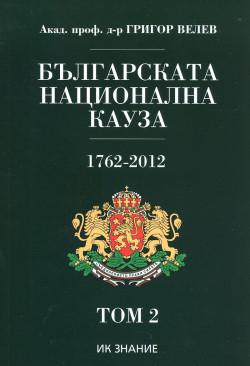 Българската национална кауза, том 2