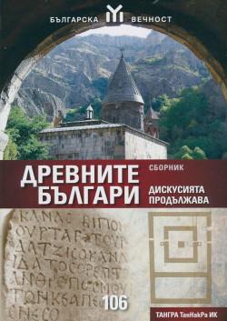 Древните българи – дискусията продължава. Сборник