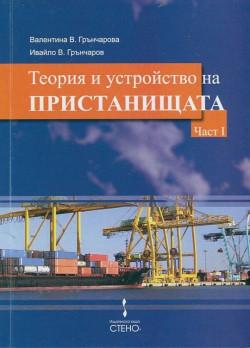 Теория и устройство на пристанищата ч. 1