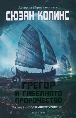 Грегор и гибелното пророчество, книга 2 от Подземните хроники