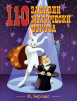 110 забавни магически фокуса