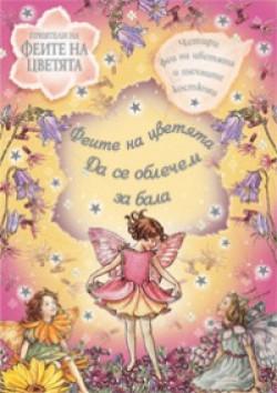 Феите на цветята: Да се облечем за бала