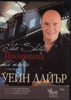 DVD Промяната