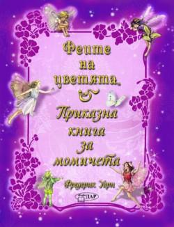 Феите на цветята: Приказна книга за момичета