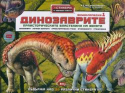 Динозаврите. Енциклопедия ч. 1