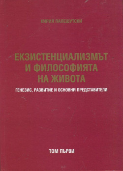 Екзистенциализмът и философията на живота