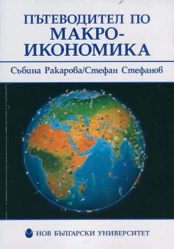 Пътеводител по макроикономика